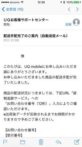 UQ mobile配送手配完了のご案内
