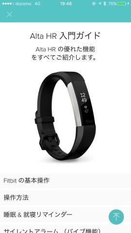 Fitbit Alta HR iOSアプリペアリング画面