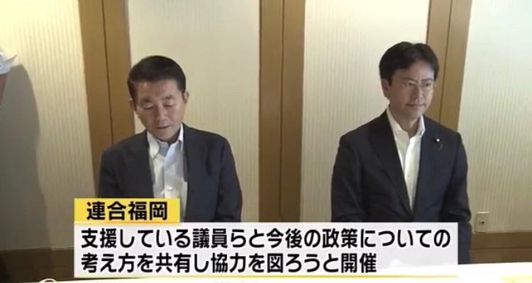 連合福岡「国会議員連絡会」の様子が、テレビで報じられました 衆議院議員 きいたかし 福岡10区 (北九州市門司区・小倉北区・小倉南区)