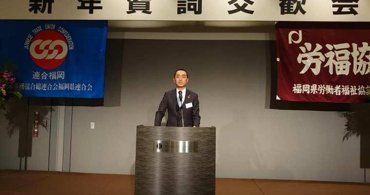 連合福岡・福岡県労福協主催の新年賀詞交歓会