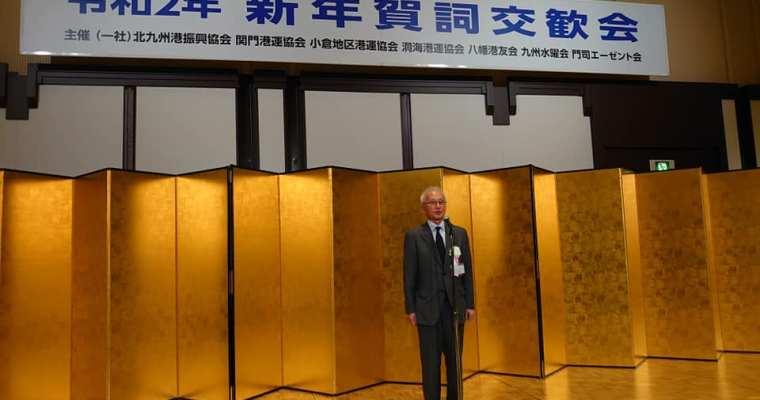 海運・港湾関係団体の新年賀詞交歓会、北九州青年会議所2020年度新年祝賀会