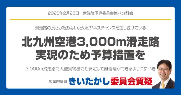 北九州空港3,000m滑走路実現のため予算措置を