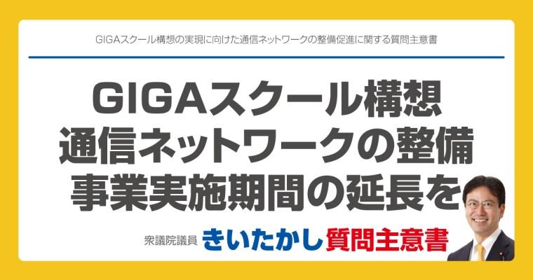 GIGAスクール構想の実現に向けた通信ネットワークの整備促進に関する質問主意書