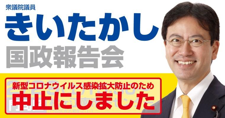 【中止にしました】国政報告会のお知らせ  2020/2/29(土)松ヶ江南市民センター