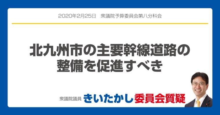 北九州市の主要幹線道路の整備を促進すべき