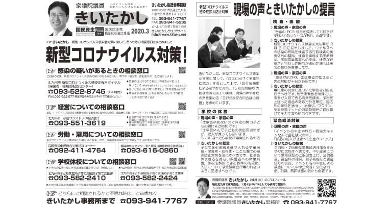 「きいたかしレポート」(2020年3月号)を配布