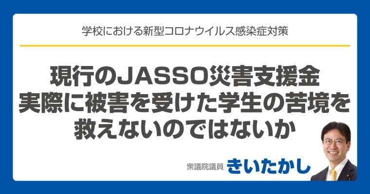 現行のJASSO 災害支援金では、実際に被害を受けた学生の苦境を救えないのではないか