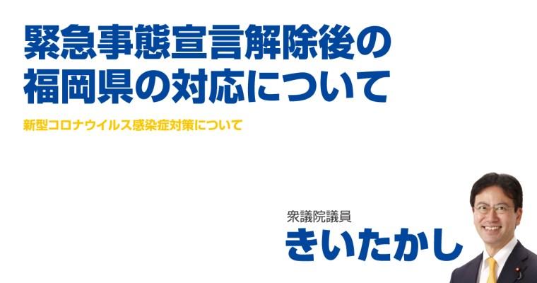 緊急事態宣言解除後の福岡県の対応について 衆議院議員 きいたかし 福岡10区(北九州市門司区・小倉北区・小倉南区)
