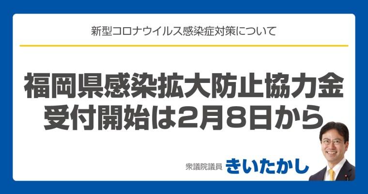 福岡県感染拡大防止協力金の受付開始は2月8日から 衆議院議員 きいたかし 福岡10区(北九州市門司区・小倉北区・小倉南区)