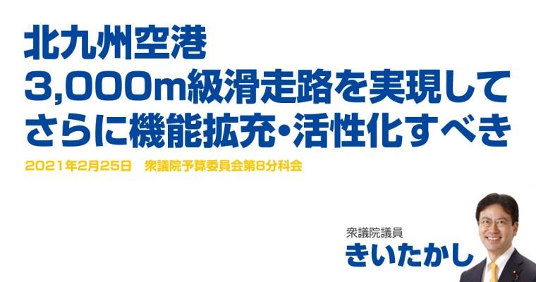 北九州空港3,000m級滑走路を実現して、さらに機能拡充・活性化すべき 衆議院議員 きいたかし 福岡10区(北九州市門司区・小倉北区・小倉南区)