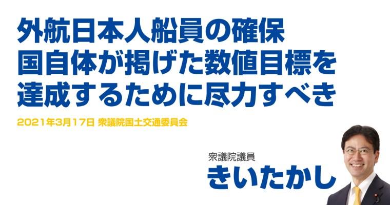 外航日本人船員の確保、国自体が掲げた数値目標を達成するために尽力すべき 衆議院議員 きいたかし 福岡10区(北九州市門司区・小倉北区・小倉南区)