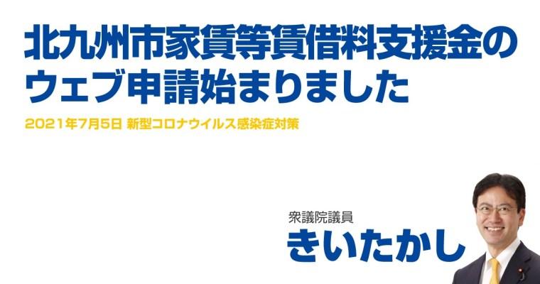 北九州市家賃等賃借料支援金のウェブ申請始まりました 衆議院議員 きいたかし 福岡10区(北九州市門司区・小倉北区・小倉南区)