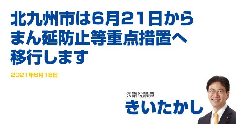 北九州市は6月21日からまん延防止等重点措置へ移行します 衆議院議員 きいたかし 福岡10区(北九州市門司区・小倉北区・小倉南区)