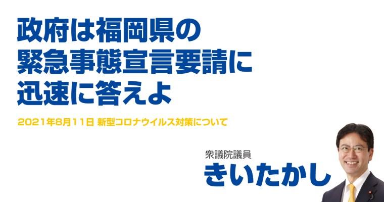 政府は福岡県の緊急事態宣言要請に迅速に答えよ 衆議院議員 きいたかし 福岡10区(北九州市門司区・小倉北区・小倉南区)