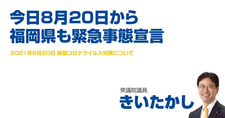 今日8月20日から福岡県も緊急事態宣言 衆議院議員 きいたかし 福岡10区(北九州市門司区・小倉北区・小倉南区)