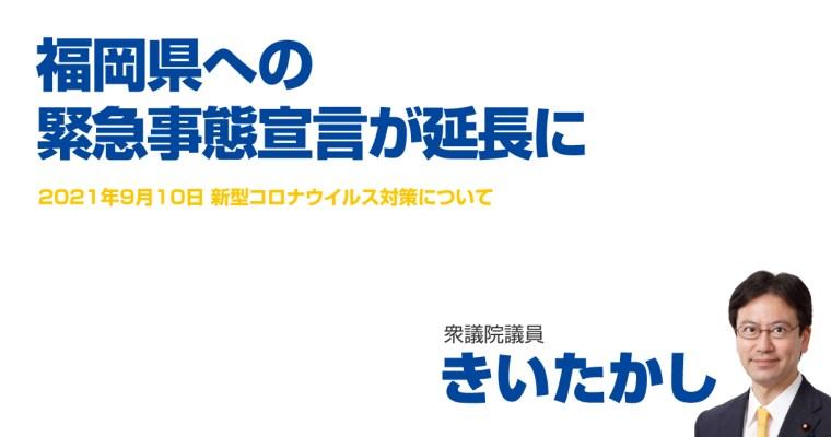 福岡県への緊急事態宣言が延長に 衆議院議員 きいたかし 福岡10区(北九州市門司区・小倉北区・小倉南区)