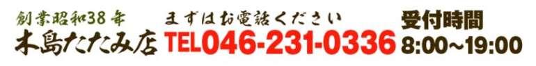 木島畳店電話番号