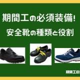 期間工の必須装備「安全靴」を種類別に解説!あなたはどのタイプ?