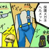 【期間工4コマ漫画】研修初日!期間工用の装備配布