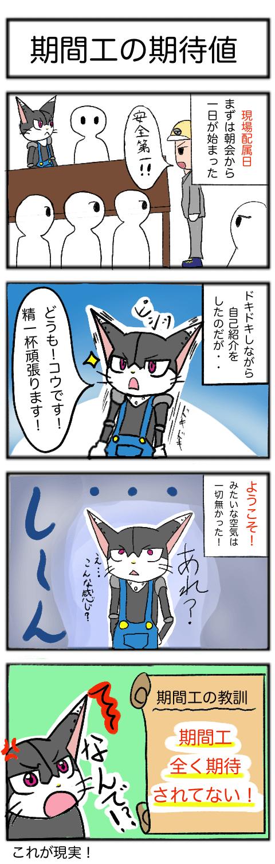 期間工漫画16