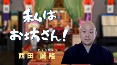 ⑨西田誠隆さん(お坊さん)