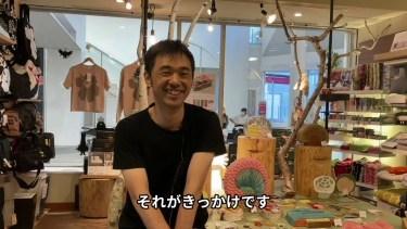⑬大澤寛さん(雑貨屋さん)