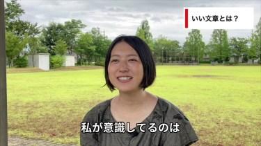 ②中﨑史菜さん(フリーライター)