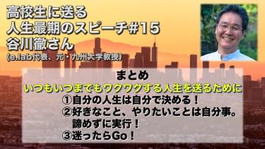 高校生に送る人生最後の15分スピーチシリーズ#15 谷川徹さん(e.lab 代表、元九州大学教授)