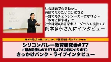 シリコンバレー教育研究会#77・岡本多永さん(教育と探求社)