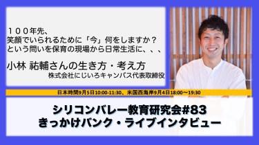 シリコンバレー教育研究会#83・小林祐輔さん・株式会社にじいろキャンバス代表取締役