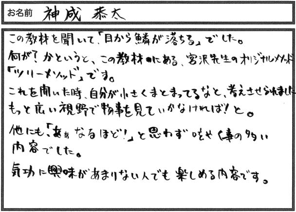 CD感想・神成先生