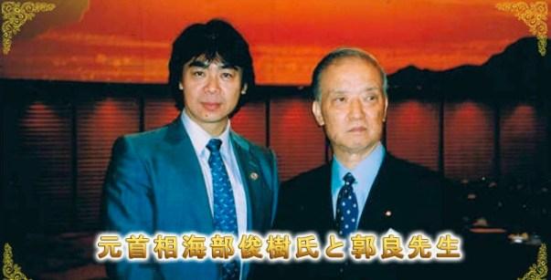 郭良気功研究所info.004 のコピー
