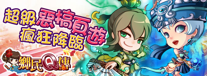 鄉民Q傳 遊戲介紹 - 奇拉遊戲天堂-熱門線上遊戲登入平臺