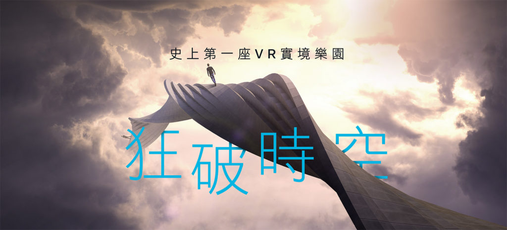 As seen on HTC's website, VIVELAND will help ascend players to heaven. Or something.