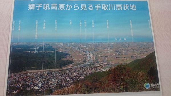 獅子吼高原から見る手取川扇状地の図