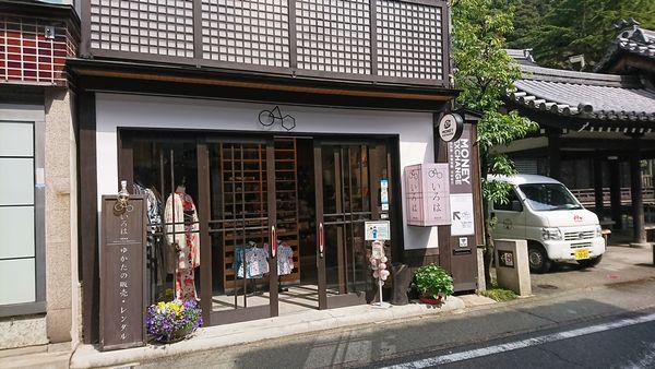 城崎温泉 ゆかたレンタルのお店