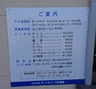 荘内半島オートキャンプ場 料金表