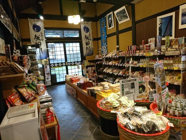 道の駅矢田川 売店