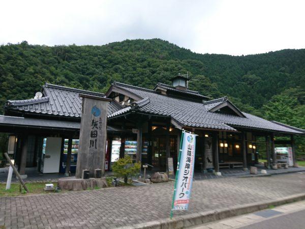 道の駅矢田川