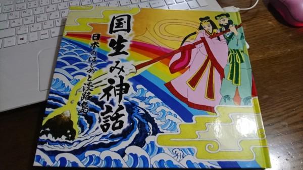 国生み神話 日本のはじめと淡路島
