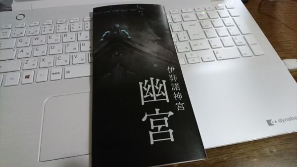 伊弉諾神宮 由緒書