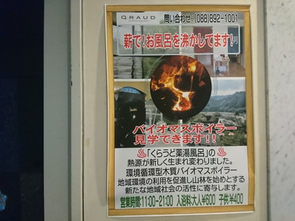 道の駅 土佐和紙工芸村 くらうど 薬湯風呂