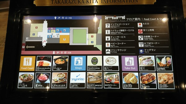 宝塚北サービスエリア 案内図