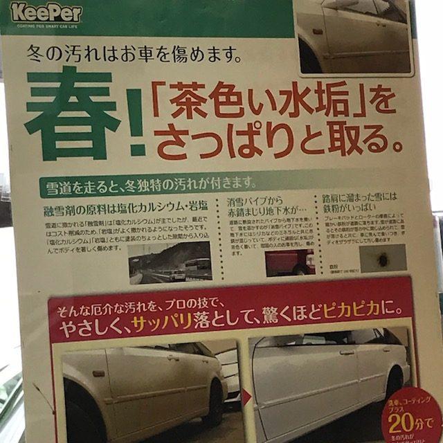 KeePer洗車してきました。