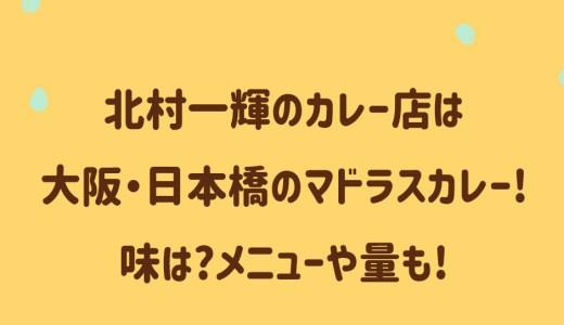 北村一輝のカレー店は大阪日本橋マドラスカレー!味は?メニューや量も!