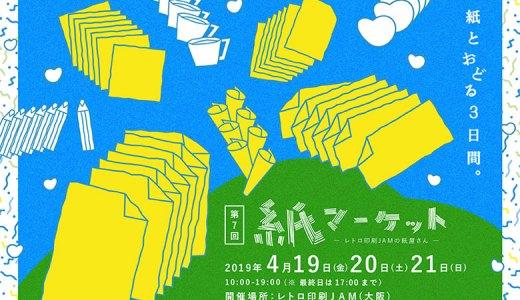 紙マーケット2019大阪レトロ印刷JAMの楽しみ方!福袋やワークショップも!