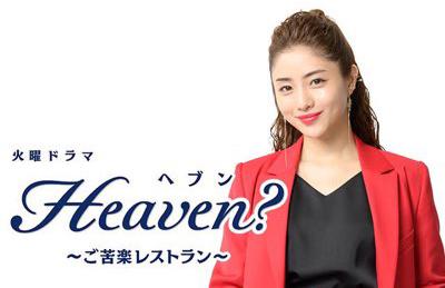 [Heaven?]第1話の見逃し配信や無料動画を観る方法について