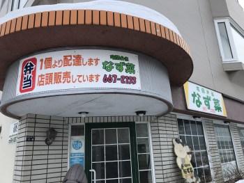 札幌市西区 なず菜の宅配弁当は化学調味料不使用で子どもにもおすすめ!