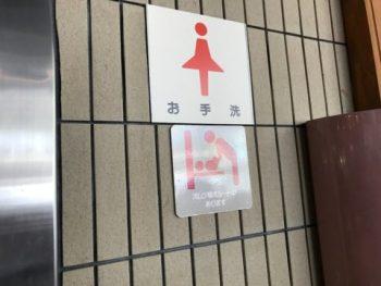 円山動物円の授乳室とオムツ替えが出来る場所をご紹介!