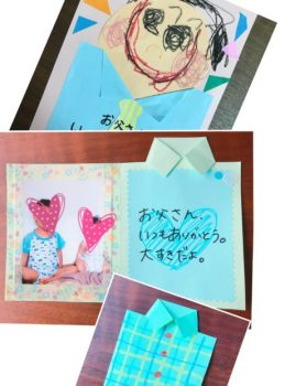 父の日のプレゼントは手作りのメッセージカード!保育園や幼稚園の子ども向け!